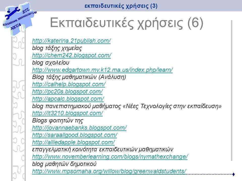 εκπαιδευτικές χρήσεις (3) Eκπαιδευτικές χρήσεις (6) http://katerina.21publish.com/ blog τάξης χημείας http://chem242.blogspot.com/ blog σχολείου http: