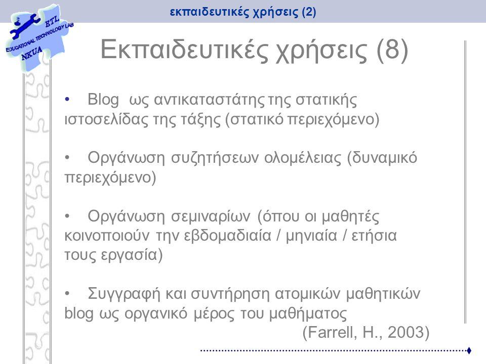 εκπαιδευτικές χρήσεις (2) Eκπαιδευτικές χρήσεις (8) Blog ως αντικαταστάτης της στατικής ιστοσελίδας της τάξης (στατικό περιεχόμενο) Οργάνωση συζητήσεω
