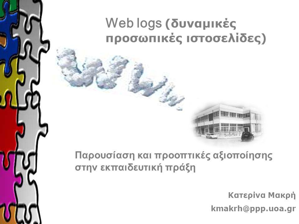 εκπαιδευτικές χρήσεις (1) Eκπαιδευτικές χρήσεις (4) 3 «τρόποι» Προσωπικός τρόπος Τρόπος χειρισμού της γνώσης/πληροφορίας Κοινωνικός τρόπος 4 «εμπόδια» Εξοικείωση με την τεχνολογία Ανάπτυξη μίας αρχικής οπτικής για την πρακτική της συγγραφής σε Blog (blogging) Εμπλοκή σε συζητήσεις Ανάπτυξη προσωπικής «φωνής» / ύφους Bartlett-Bragg, A., 2003
