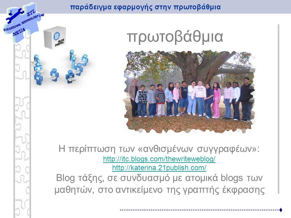 παράδειγμα εφαρμογής στην πρωτοβάθμια πρωτοβάθμια Η περίπτωση των «ανθισμένων συγγραφέων»: http://itc.blogs.com/thewriteweblog/ http://katerina.21publ