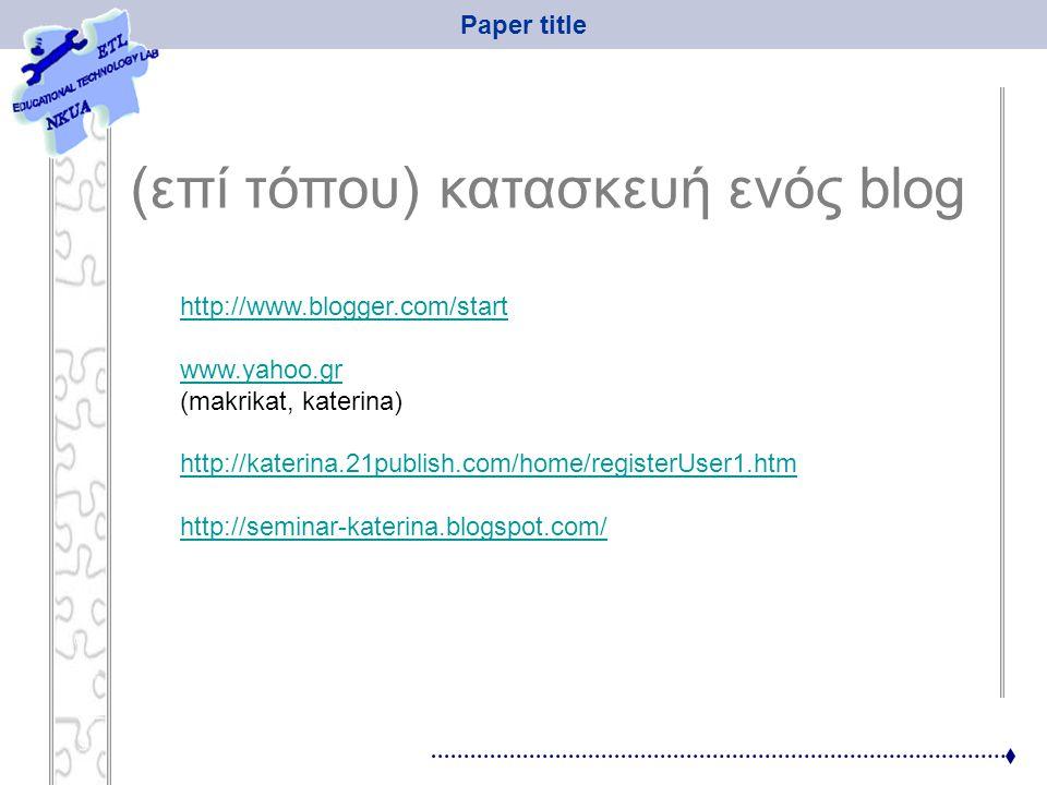(επί τόπου) κατασκευή ενός blog http://www.blogger.com/start www.yahoo.gr (makrikat, katerina) http://katerina.21publish.com/home/registerUser1.htm ht