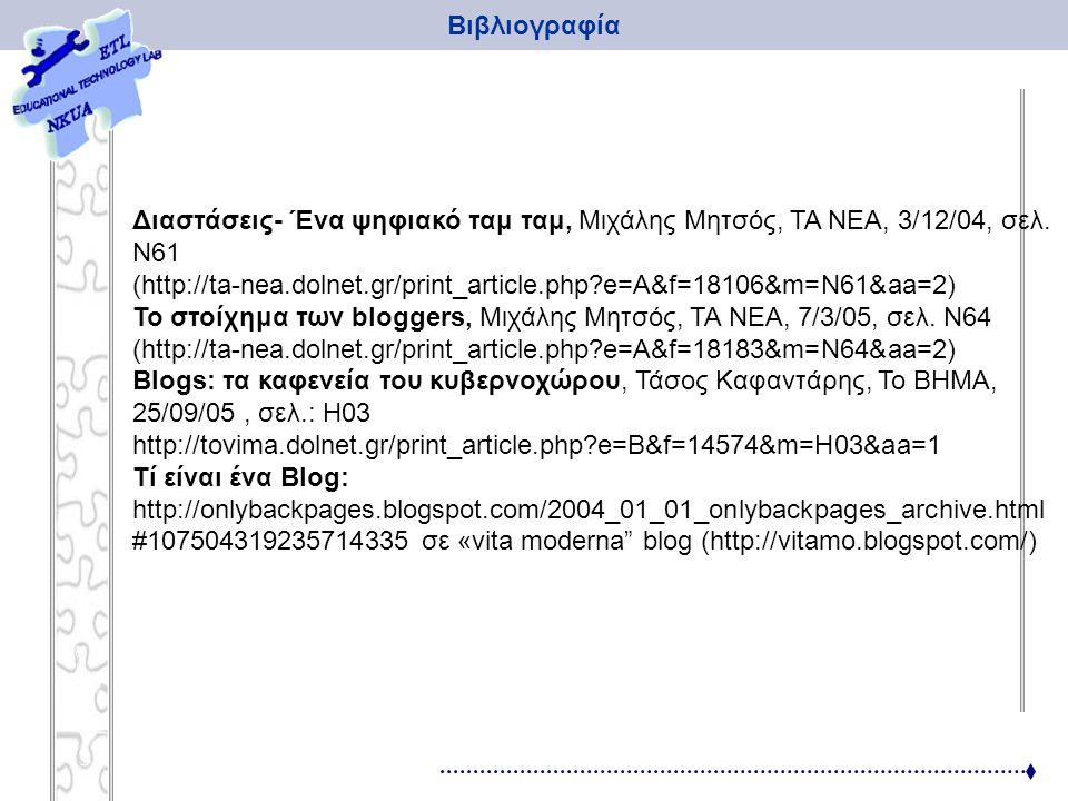 Bιβλιογραφία Διαστάσεις- Ένα ψηφιακό ταμ ταμ, Μιχάλης Μητσός, ΤΑ ΝΕΑ, 3/12/04, σελ. Ν61 (http://ta-nea.dolnet.gr/print_article.php?e=A&f=18106&m=N61&a