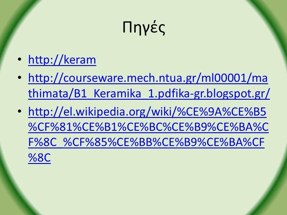 Πηγές http://keram http://courseware.mech.ntua.gr/ml00001/ma thimata/B1_Keramika_1.pdfika-gr.blogspot.gr/ http://courseware.mech.ntua.gr/ml00001/ma th