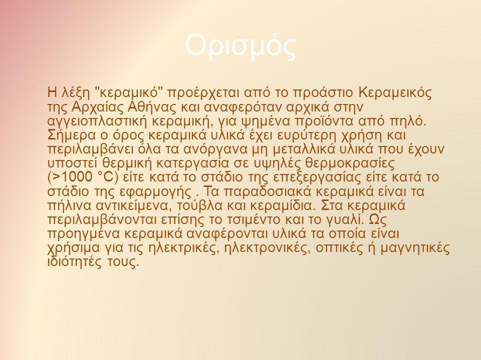 Πηγές http://keram http://courseware.mech.ntua.gr/ml00001/ma thimata/B1_Keramika_1.pdfika-gr.blogspot.gr/ http://courseware.mech.ntua.gr/ml00001/ma thimata/B1_Keramika_1.pdfika-gr.blogspot.gr/ http://el.wikipedia.org/wiki/%CE%9A%CE%B5 %CF%81%CE%B1%CE%BC%CE%B9%CE%BA%C F%8C_%CF%85%CE%BB%CE%B9%CE%BA%CF %8C http://el.wikipedia.org/wiki/%CE%9A%CE%B5 %CF%81%CE%B1%CE%BC%CE%B9%CE%BA%C F%8C_%CF%85%CE%BB%CE%B9%CE%BA%CF %8C
