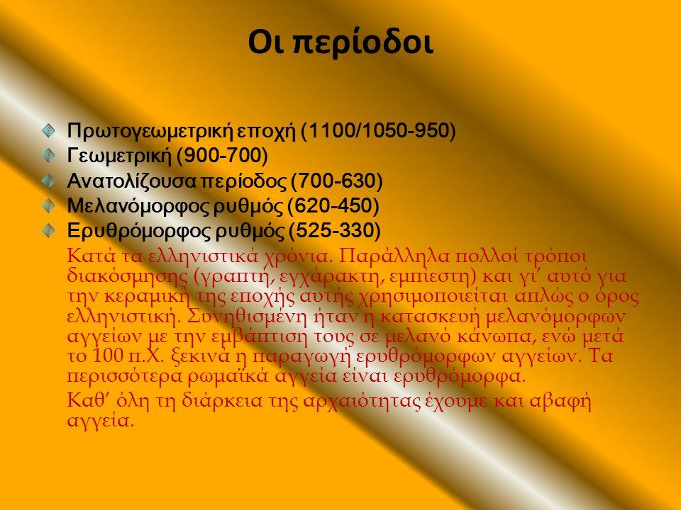 Οι περίοδοι Πρωτογεωμετρική εποχή (1100/1050-950) Γεωμετρική (900-700) Ανατολίζουσα περίοδος (700-630) Μελανόμορφος ρυθμός (620-450) Ερυθρόμορφος ρυθμ