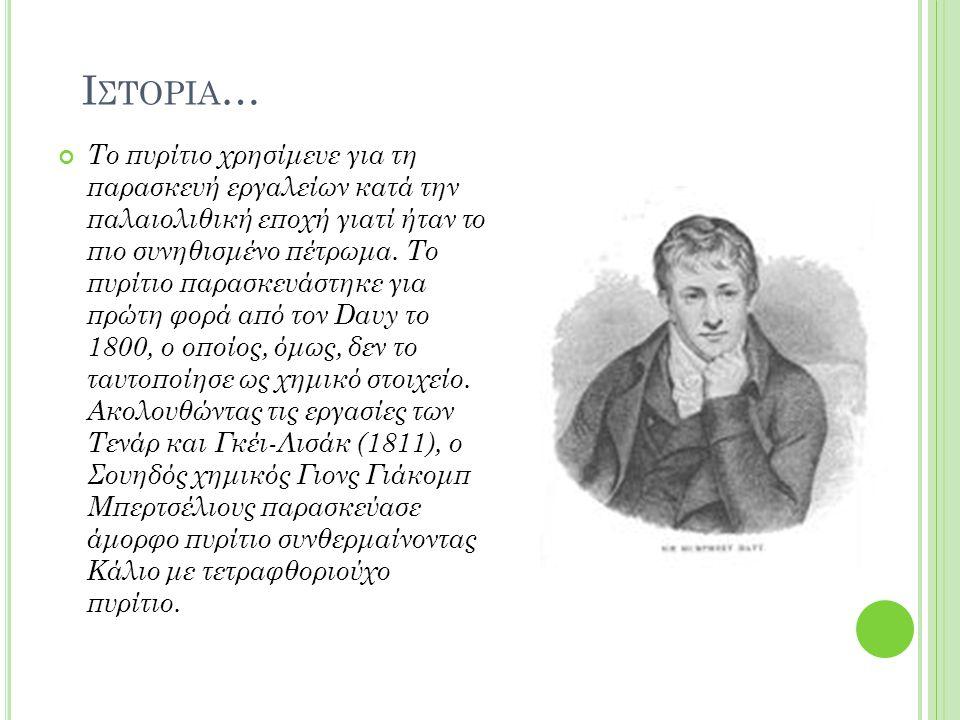 Ι ΣΤΟΡΙΑ … Το πυρίτιο χρησίμευε για τη παρασκευή εργαλείων κατά την παλαιολιθική εποχή γιατί ήταν το πιο συνηθισμένο πέτρωμα. Το πυρίτιο παρασκευάστηκ