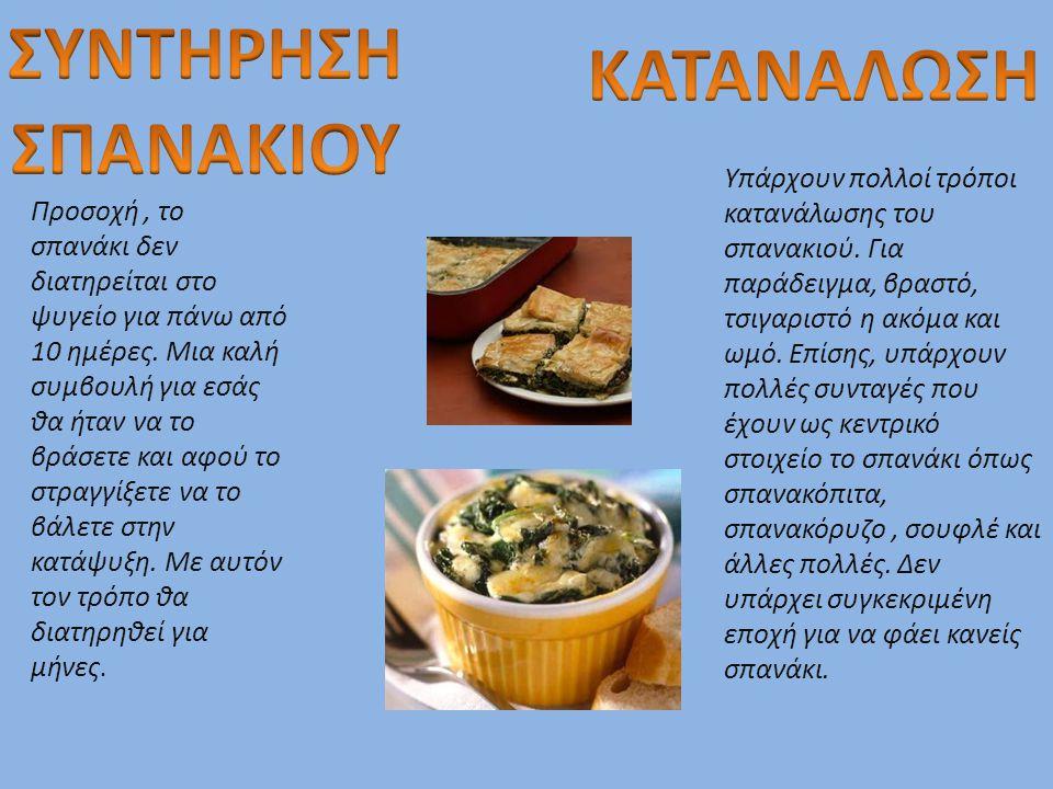 http://sintagoulis.gr/search/%CF%83%CF%80%CE%B 1%CE%BD%CE%AC%CE%BA%CE%B9/stags/1/adv/1 http://kalliergo.gr/home-kalliergo/kalliergo-spanaki- cultivate-spinach.html ΠΗΓΕΣ