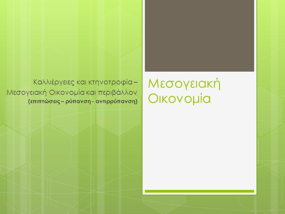 Μεσογειακή Οικονομία Καλλιέργειες και κτηνοτροφία – Μεσογειακή Οικονομία και περιβάλλον (επιπτώσεις – ρύπανση - αντιρρύπανση)