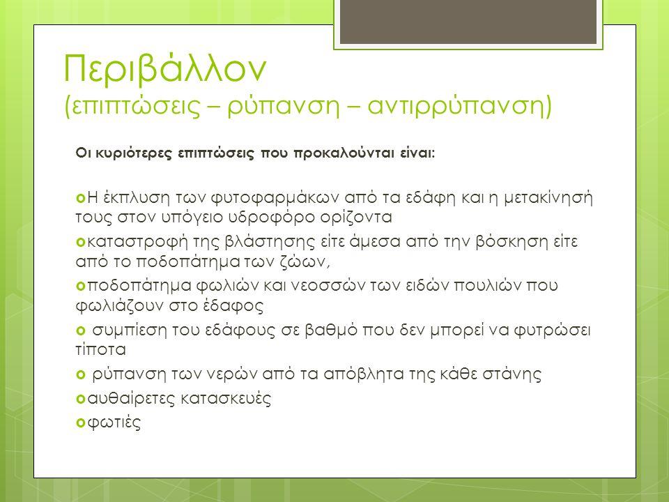 Βιβλιογραφία:  http://www.axiosdelta.gr/Default.aspx?tab id=504&language=el-GR  http://glosbe.com/el/en  http://www.livepedia.gr/index.php