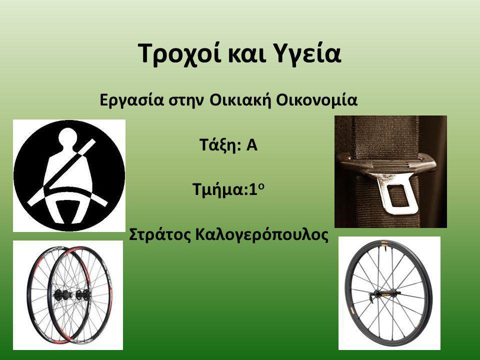 Τροχοί και Υγεία Εργασία στην Οικιακή Οικονομία Τάξη: Α Τμήμα:1 ο Στράτος Καλογερόπουλος