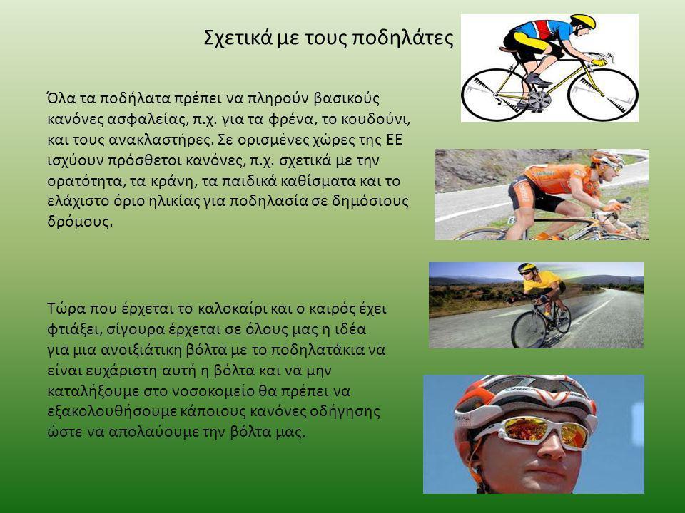 Όλα τα ποδήλατα πρέπει να πληρούν βασικούς κανόνες ασφαλείας, π.χ. για τα φρένα, το κουδούνι, και τους ανακλαστήρες. Σε ορισμένες χώρες της ΕΕ ισχύουν