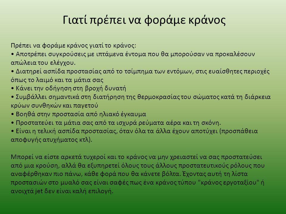 Βιβλιογραφία http://www.iatronet.gr/article.asp?art_id=180 4 http://www.mybike.gr/topic/52148-to- %CE%BA%CF%81%CE%AC%CE%BD%CE%BF%CF%82- %CE%BC%CE%B1%CF%82/ http://www.medlook.net/kids/safetyb.asp http://coolweb.gr/pos-leitourgoun-oi-aerosakoi-prostateuoyn/ http://coolweb.gr/pos-leitourgoun-oi-aerosakoi-prostateuoyn/ http://ec.europa.eu/transport/road_safety/users/cyclists/index _el.htm http://www.newsnow.gr/article/400441/deka-symvoules-gia- asfali-podilasia-stin-poli.html