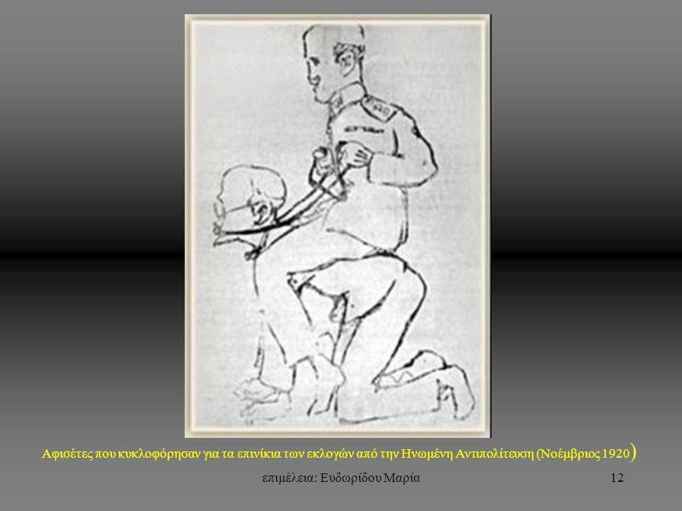 επιμέλεια: Ευδωρίδου Μαρία12 Αφισέτες που κυκλοφόρησαν για τα επινίκια των εκλογών από την Ηνωμένη Αντιπολίτευση (Νοέμβριος 1920 )