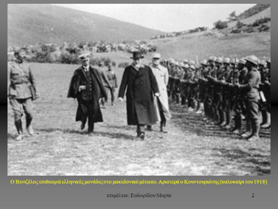επιμέλεια: Ευδωρίδου Μαρία2 Ο Βενιζέλος επιθεωρεί ελληνικές μονάδες στο μακεδονικό μέτωπο.