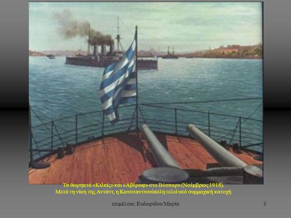 επιμέλεια: Ευδωρίδου Μαρία14 Μετά το (απίστευτο!) δημοψήφισμα, ο Κωνσταντίνος επανέρχεται θριαμβευτικά, παρά τη δυσαρέσκεια των συμμάχων (στιγμιότυπο από την επάνοδό του στην Ελλάδα, το Δεκέμβριο του 1920)