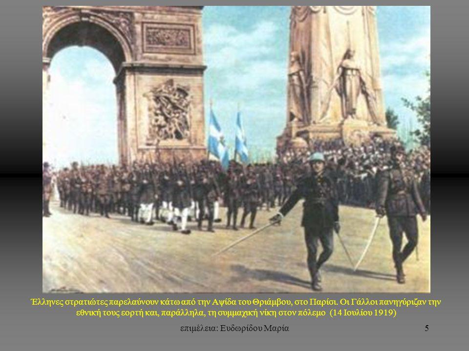 επιμέλεια: Ευδωρίδου Μαρία5 Έλληνες στρατιώτες παρελαύνουν κάτω από την Αψίδα του Θριάμβου, στο Παρίσι.