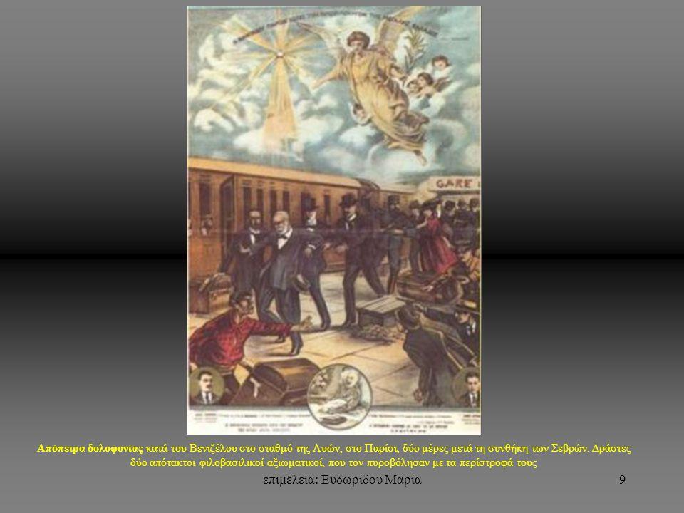 επιμέλεια: Ευδωρίδου Μαρία9 Απόπειρα δολοφονίας κατά του Βενιζέλου στο σταθμό της Λυών, στο Παρίσι, δύο μέρες μετά τη συνθήκη των Σεβρών.