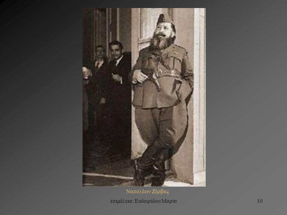 επιμέλεια: Ευδωρίδου Μαρία9 Άρης Βελουχιώτης