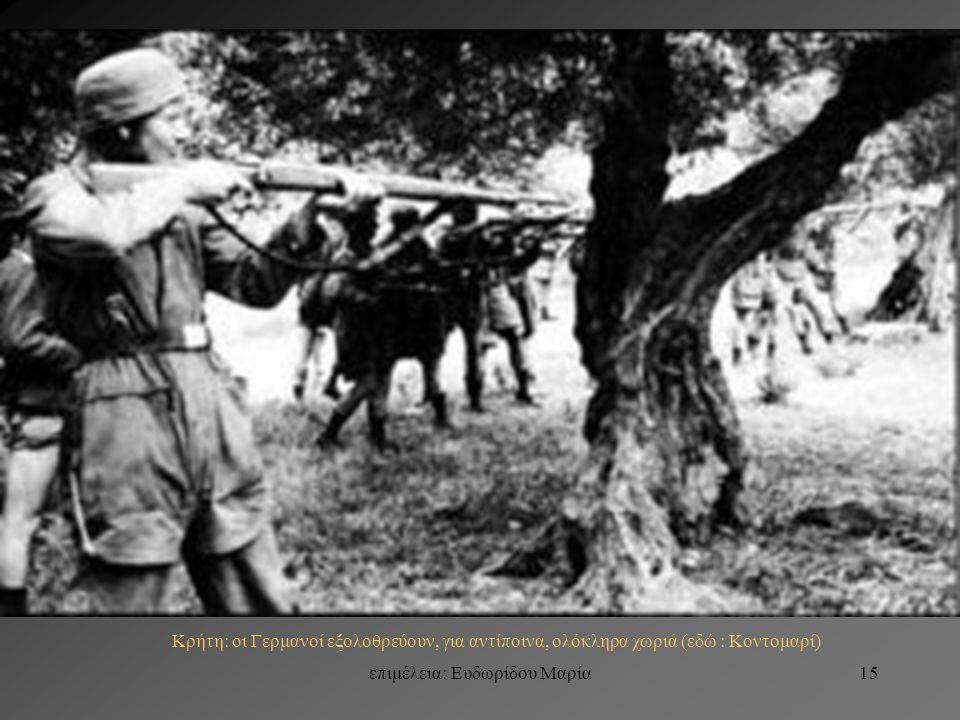 επιμέλεια: Ευδωρίδου Μαρία14 Γερμανικά αντίποινα : εκτέλεση Ελλήνων από τη Λαμία (Δεκέμβριος 1942)