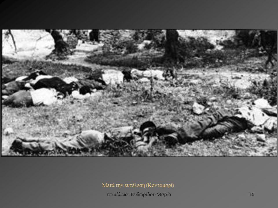 επιμέλεια: Ευδωρίδου Μαρία15 Κρήτη: οι Γερμανοί εξολοθρεύουν, για αντίποινα, ολόκληρα χωριά (εδώ : Κοντομαρί)