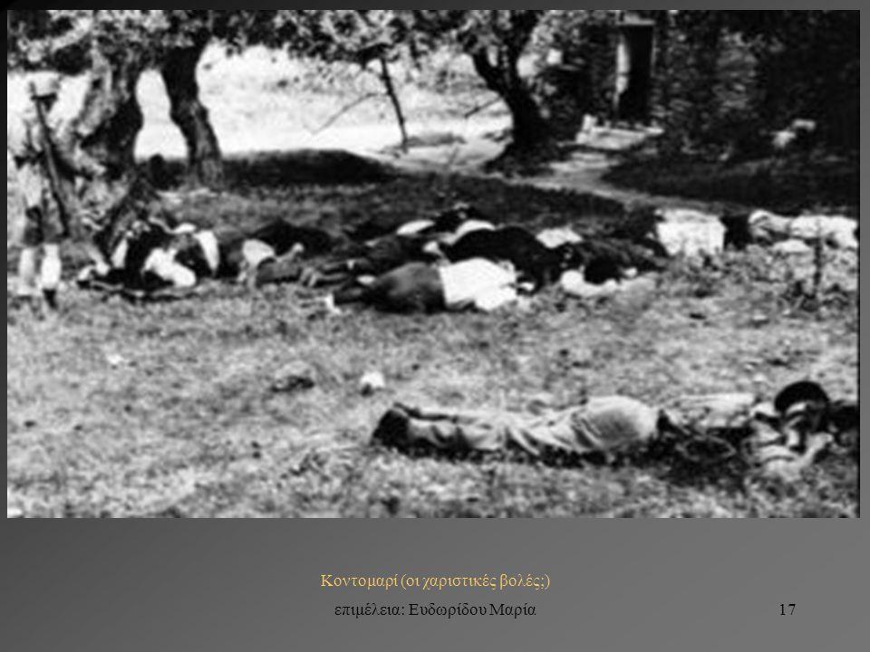 επιμέλεια: Ευδωρίδου Μαρία16 Μετά την εκτέλεση (Κοντομαρί)