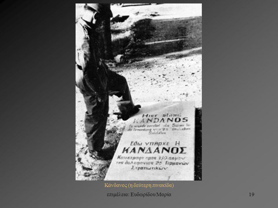 επιμέλεια: Ευδωρίδου Μαρία18 Κρήτη, Κάνδανος. Το χωριό καταστράφηκε στις 13 Ιουνίου 1941.(η πρώτη πινακίδα)