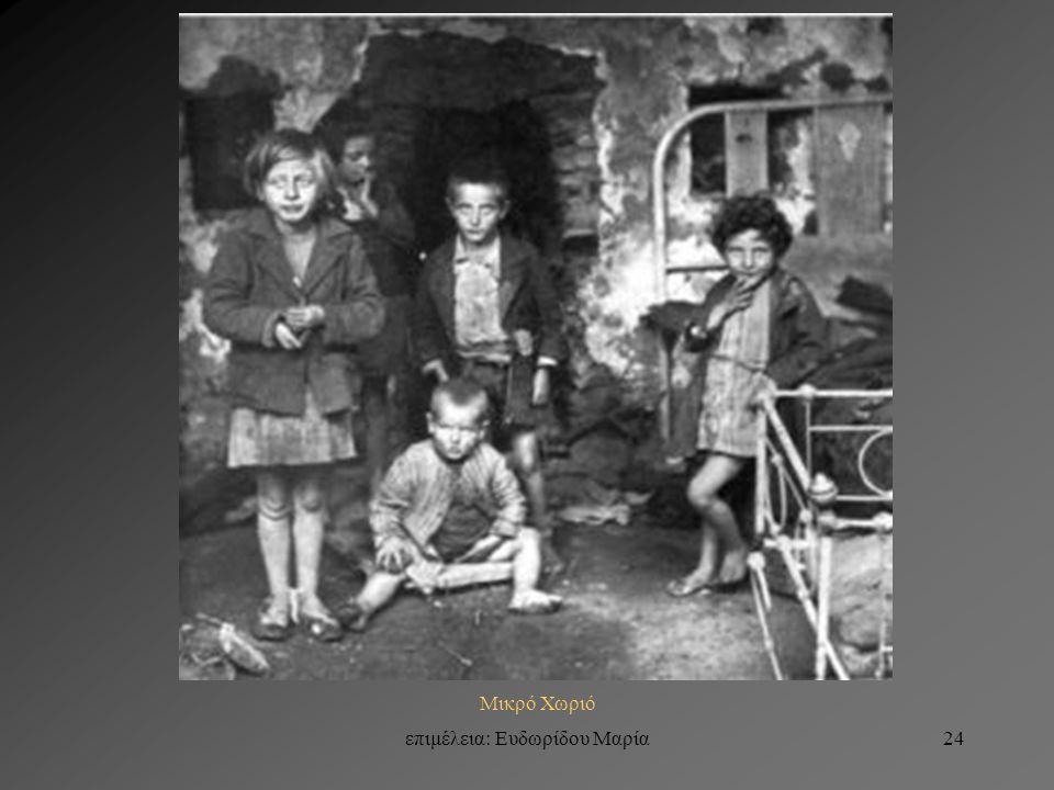 επιμέλεια: Ευδωρίδου Μαρία23 Η καταστροφή του Δίστομου (1944)