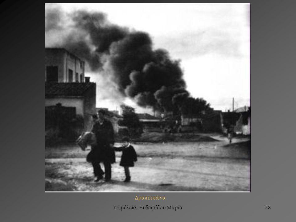 επιμέλεια: Ευδωρίδου Μαρία27 Στην επέτειο της 25ης Μαρτίου, διαδήλωση που χτυπήθηκε από τους Ιταλούς (1942) (χαρακτικό Β. Κατράκη)