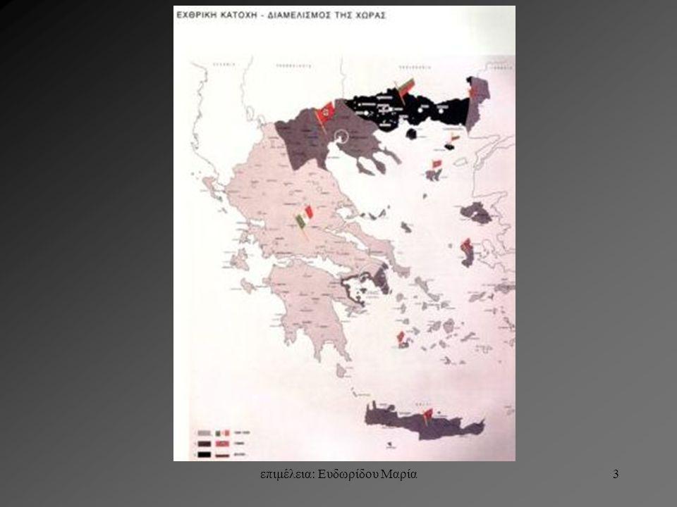 επιμέλεια: Ευδωρίδου Μαρία2 (Από την Ιστορία του Ελληνικού Έθνους)
