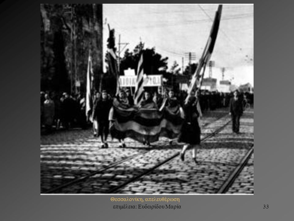 επιμέλεια: Ευδωρίδου Μαρία32 Αθήνα, απελευθέρωση