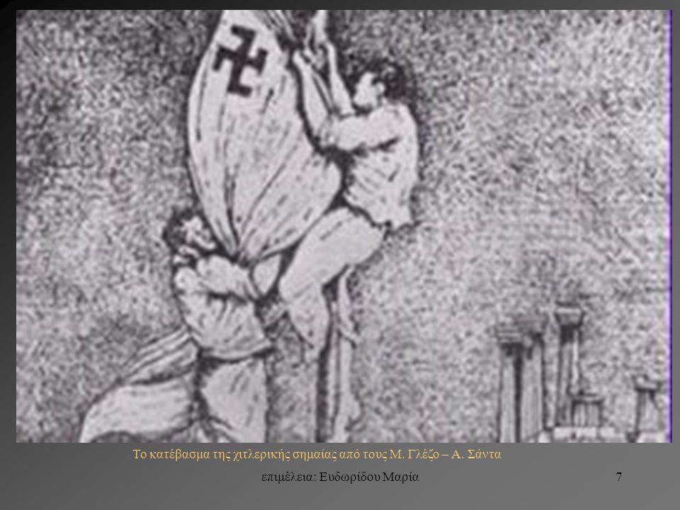 επιμέλεια: Ευδωρίδου Μαρία6 Γερμανοί στην Ακρόπολη