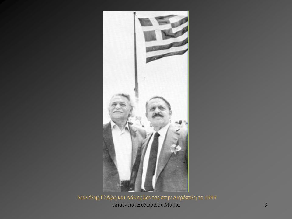 επιμέλεια: Ευδωρίδου Μαρία7 Το κατέβασμα της χιτλερικής σημαίας από τους Μ. Γλέζο – Α. Σάντα