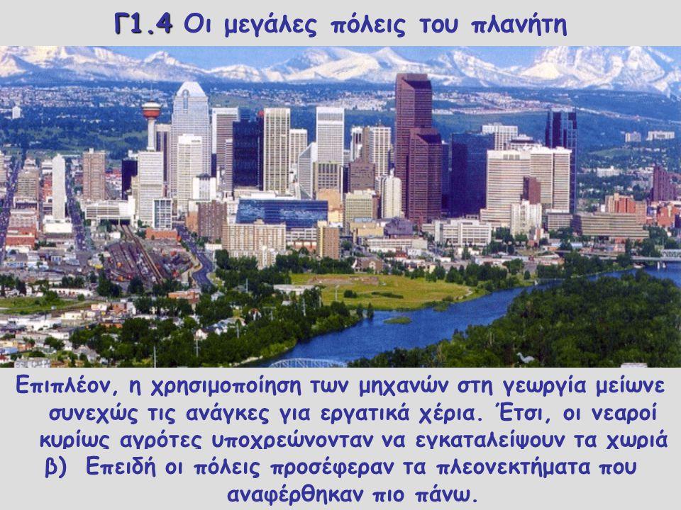 Κατά τα τελευταία 250 χρόνια εντούτοις, δηλαδή από τότε που επικράτησε η βιομηχανική παραγωγή, οι πόλεις άρχισαν να αναπτύσσονται πολύ γρήγορα.