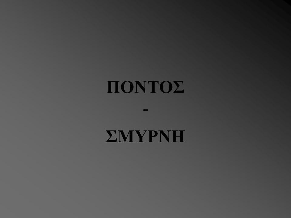 ΠΟΝΤΟΣ - ΣΜΥΡΝΗ