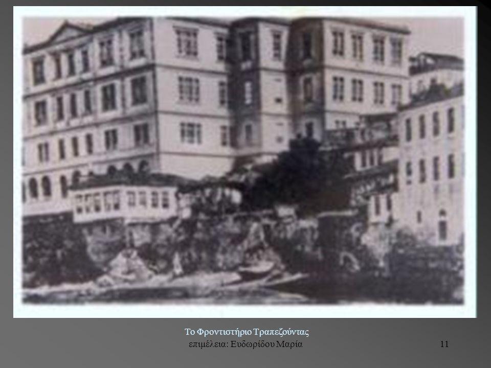 επιμέλεια: Ευδωρίδου Μαρία11 Το Φροντιστήριο Τραπεζούντας