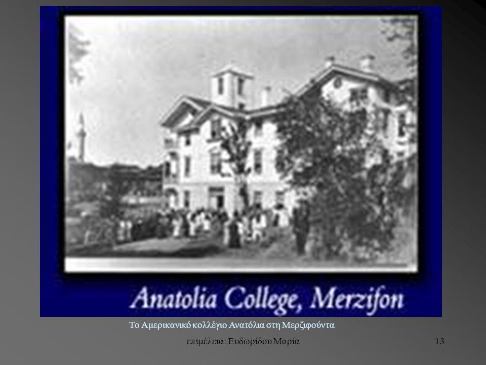 επιμέλεια: Ευδωρίδου Μαρία13 Το Αμερικανικό κολλέγιο Ανατόλια στη Μερζιφούντα