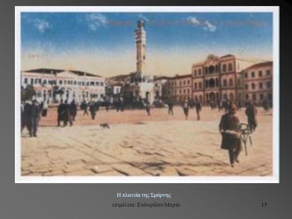επιμέλεια: Ευδωρίδου Μαρία15 Η πλατεία της Σμύρνης