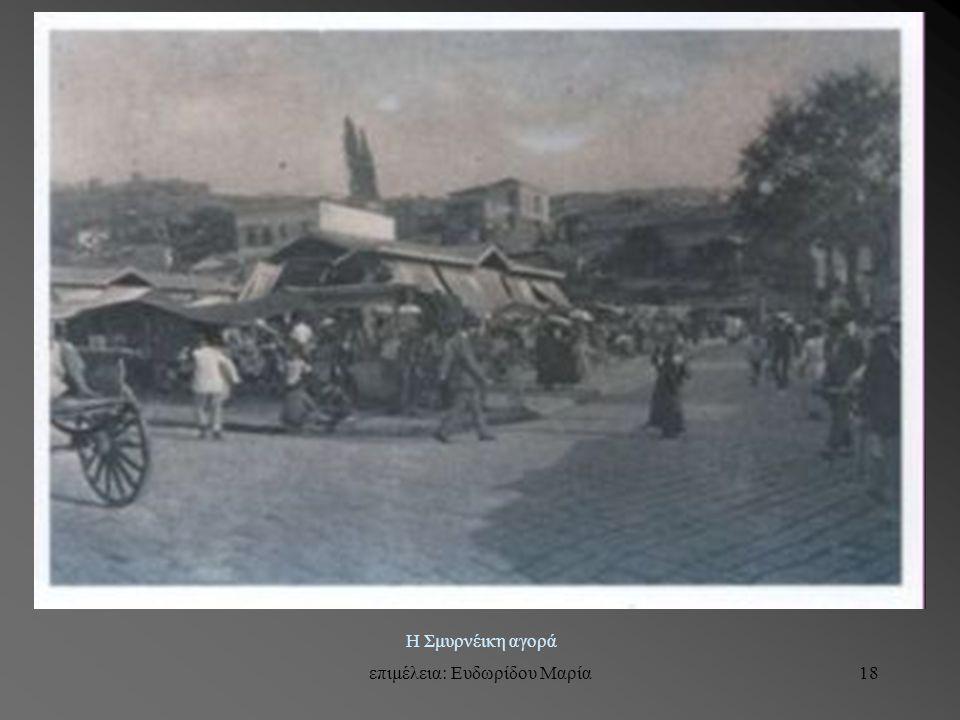 επιμέλεια: Ευδωρίδου Μαρία18 Η Σμυρνέικη αγορά