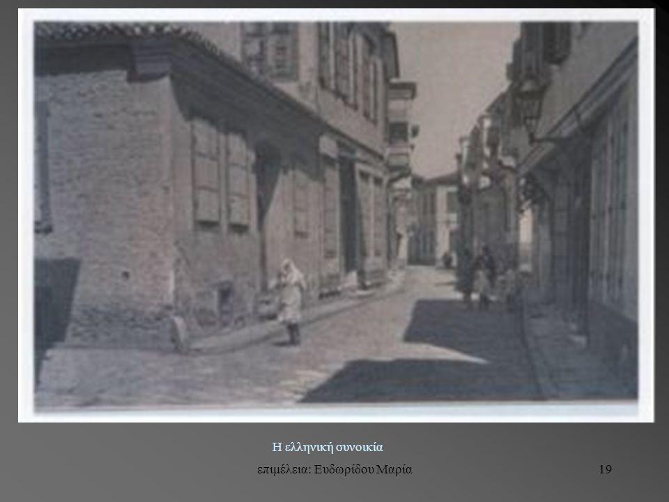 επιμέλεια: Ευδωρίδου Μαρία19 Η ελληνική συνοικία
