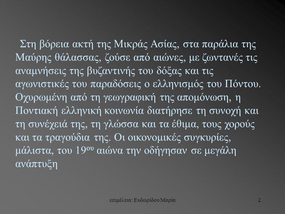 επιμέλεια: Ευδωρίδου Μαρία2 Στη βόρεια ακτή της Μικράς Ασίας, στα παράλια της Μαύρης θάλασσας, ζούσε από αιώνες, με ζωντανές τις αναμνήσεις της βυζαντ