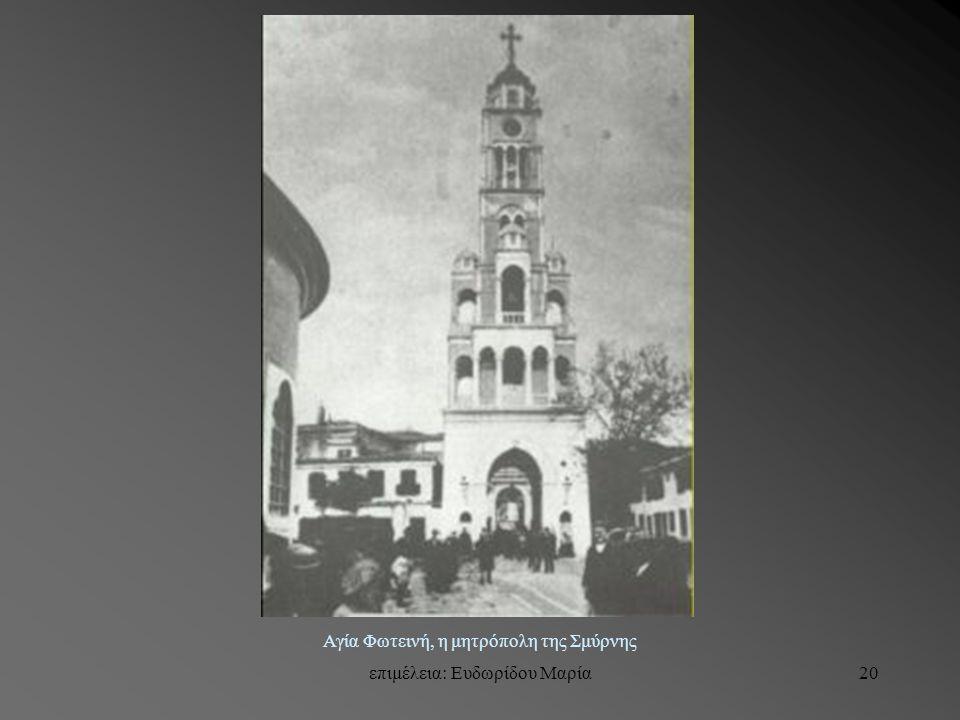 επιμέλεια: Ευδωρίδου Μαρία20 Αγία Φωτεινή, η μητρόπολη της Σμύρνης