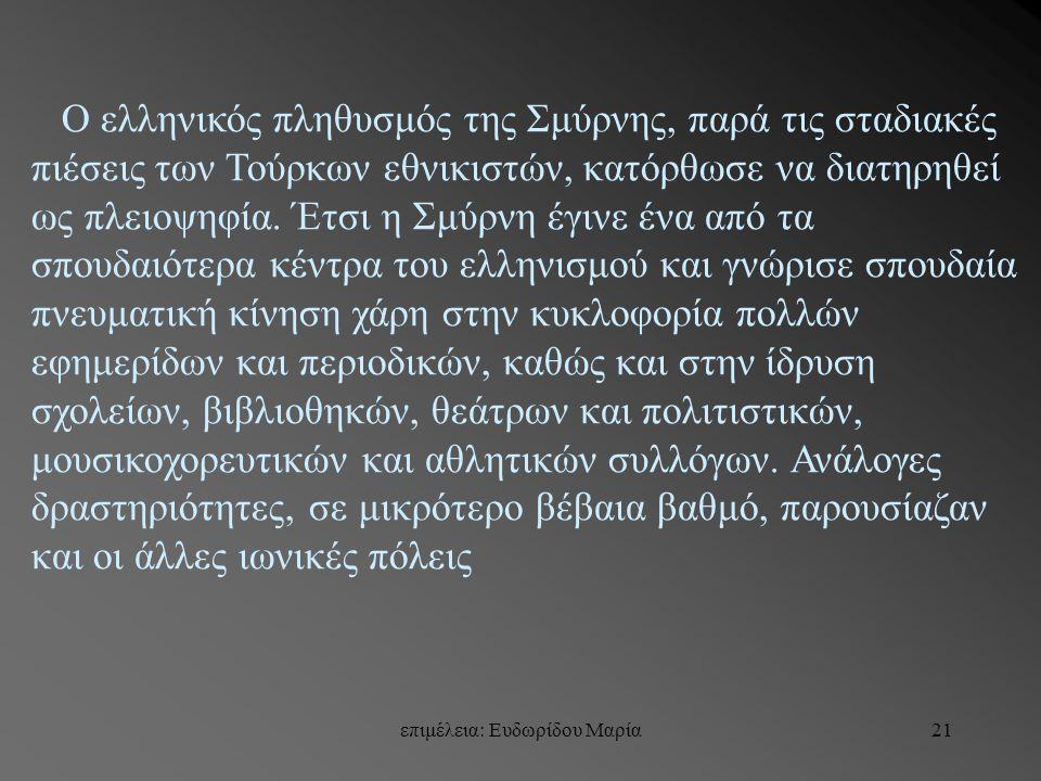 επιμέλεια: Ευδωρίδου Μαρία21 Ο ελληνικός πληθυσμός της Σμύρνης, παρά τις σταδιακές πιέσεις των Τούρκων εθνικιστών, κατόρθωσε να διατηρηθεί ως πλειοψηφ