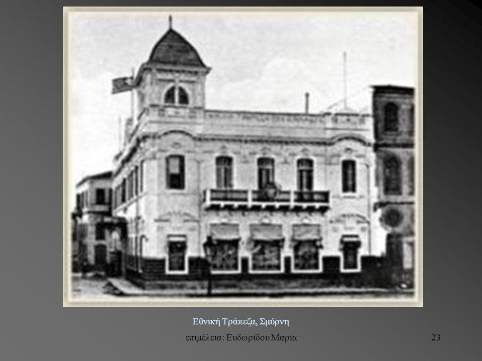 επιμέλεια: Ευδωρίδου Μαρία23 Εθνική Τράπεζα, Σμύρνη