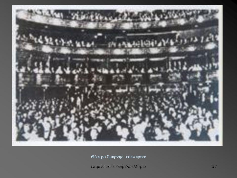 επιμέλεια: Ευδωρίδου Μαρία27 Θέατρο Σμύρνης - εσωτερικό