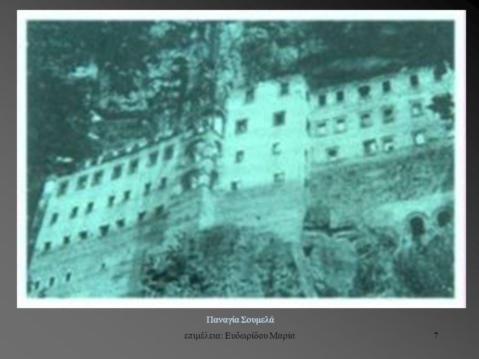 επιμέλεια: Ευδωρίδου Μαρία7 Παναγία Σουμελά