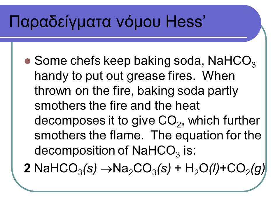 Παραδείγματα νόμου Hess' Some chefs keep baking soda, NaHCO 3 handy to put out grease fires.
