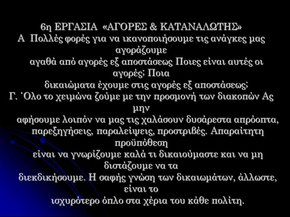 ΒΙΒΛΙΟΓΡΑΦΙΑ http://www.gooo.gr/news/internet/agores-meso- internet.html http://nomosfera.blogspot.gr/2011/03/internet_4411.html http://www.dvs.gr/ta-nea-mas/164-dikaiwmata- katanalwtwn-sto-hlektroniko-emporio.html http://www.avclub.gr/forum/showthread.php/44041- %http://www.synigoroskatanaloti.gr/stk_nomologia.