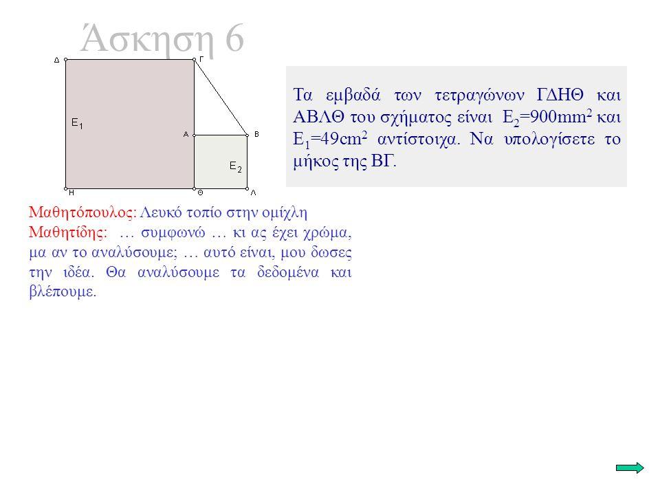 Άσκηση 6 Τα εμβαδά των τετραγώνων ΓΔΗΘ και ΑΒΛΘ του σχήματος είναι Ε 2 =900mm 2 και Ε 1 =49cm 2 αντίστοιχα. Να υπολογίσετε το μήκος της ΒΓ. Μαθητόπουλ