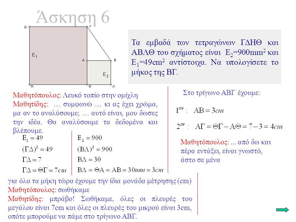 Άσκηση 6 Τα εμβαδά των τετραγώνων ΓΔΗΘ και ΑΒΛΘ του σχήματος είναι Ε 2 =900mm 2 και Ε 1 =49cm 2 αντίστοιχα.