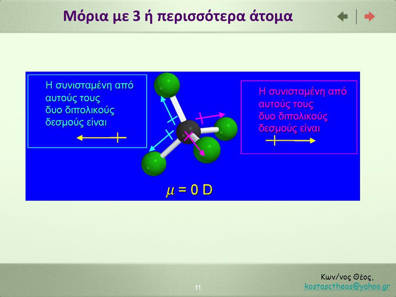 Μόρια με 3 ή περισσότερα άτομα 11 Κων/νος Θέος, kostasctheos@yahoo.gr kostasctheos@yahoo.gr